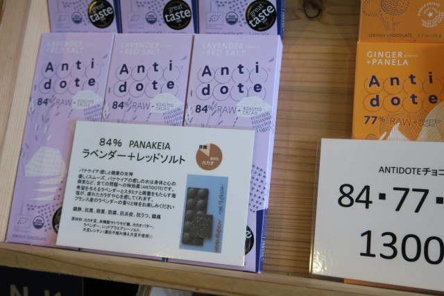 antidotechoco (4)