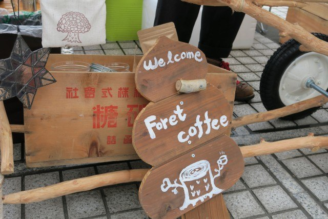 foret-coffee (2)