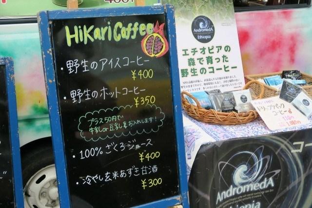 hikaricoffee-1