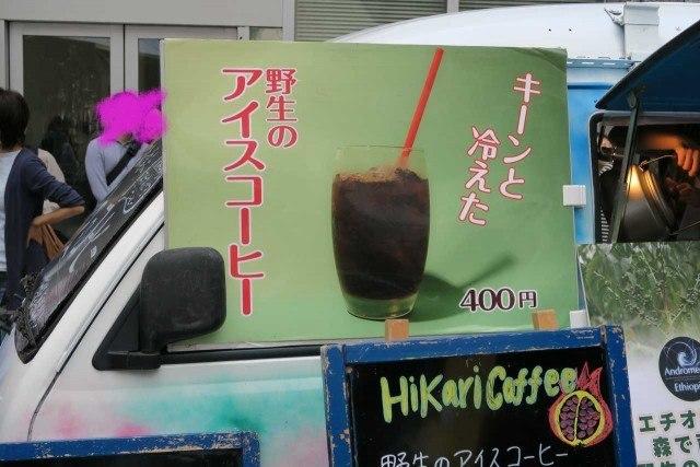 hikaricoffee-2