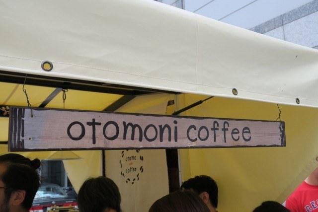 otomoni-coffee-1