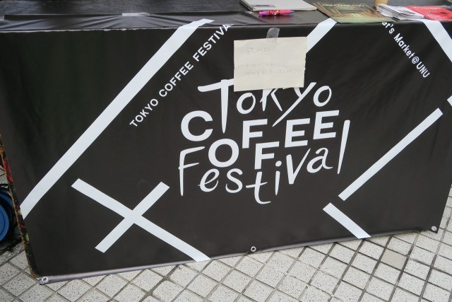 TOKYO COFFEE FESTIVAL 2015 DAY1(9/26) レポート