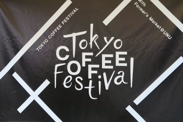 TOKYO COFFEE FESTIVAL 2015 DAY2(9/27) レポート