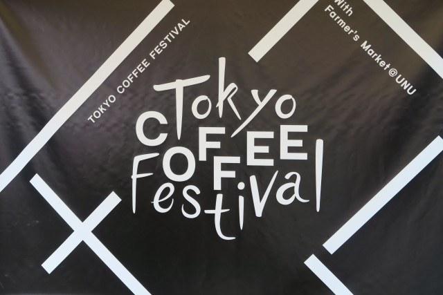 TOKYO COFFEE FESTIVAL 2016 spring 開催予定