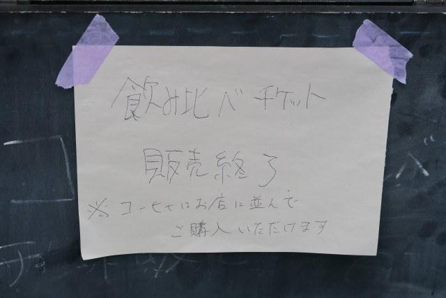 tokyo-coffee-festival-9