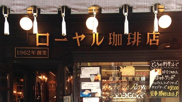 ローヤル珈琲店_ロゴ