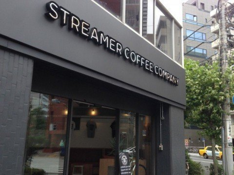 STREAMER COFFEE COMPANY shop 480x359