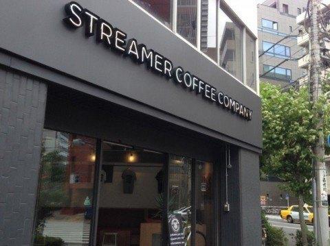 STREAMER COFFEE COMPANY_shop