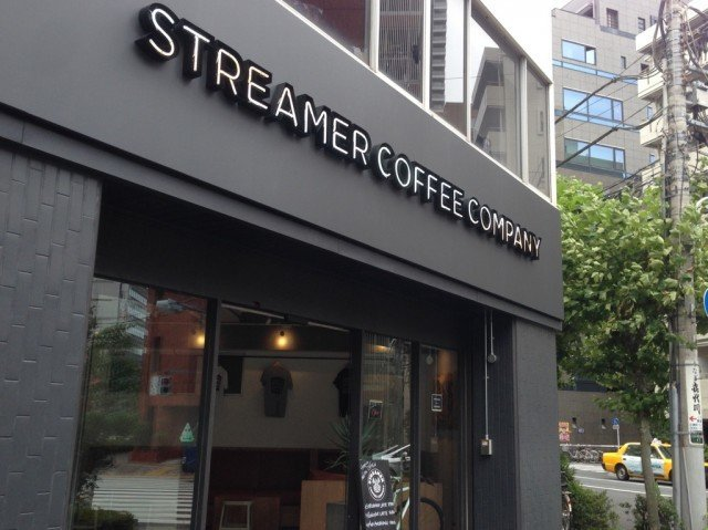 STREAMER COFFEE COMPANY_shop
