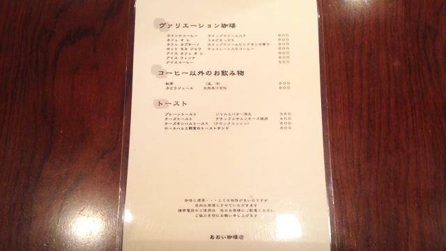 あおい珈琲店_メニュー2