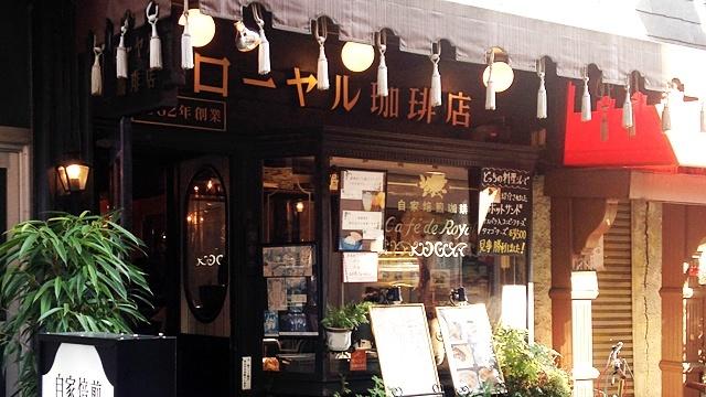 ローヤル珈琲店_外観1