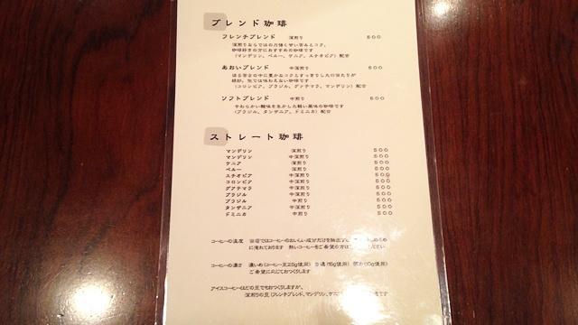 あおい珈琲店_メニュー1