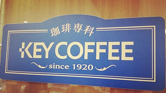 Key coffeeの歴史
