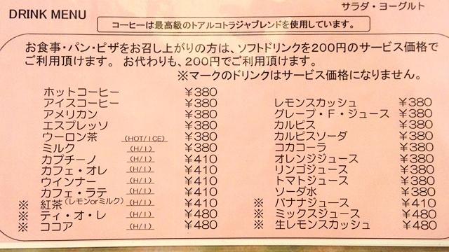 カフェテラスロダン青山店_メニュー1