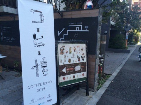 コーヒー博 COFFEE EXPO 2015_entrance