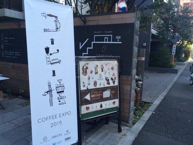 コーヒー博(COFFEE EXPO 2015)レポート