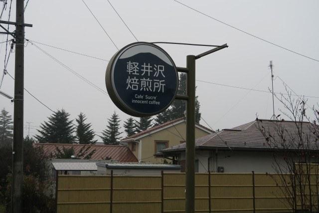 自家焙煎珈琲専門店Cafe'Sucre' 軽井沢焙煎所 オープン直前レポート