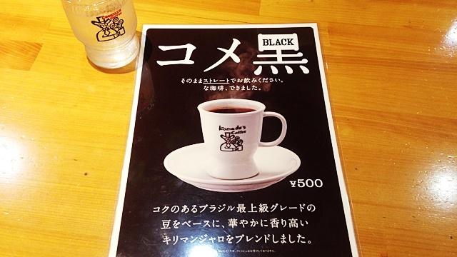 コメダ珈琲店葵店_コメ黒