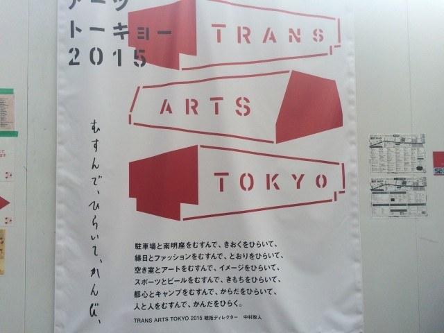 COFFEE COLLECTION around 神田錦町2015_tranceartstokyo1