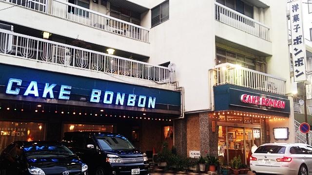 BONBON泉本店_外観1
