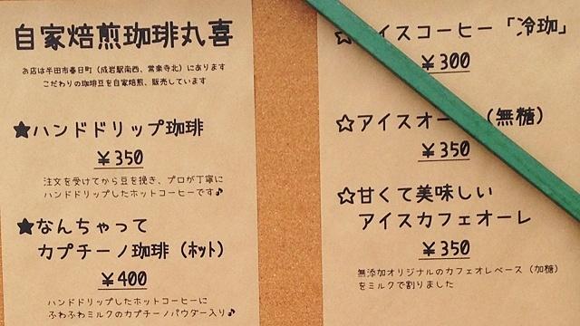 自家焙煎珈琲丸喜_メニュー