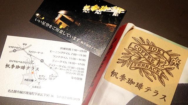 帆季珈琲テラス_ショップカード