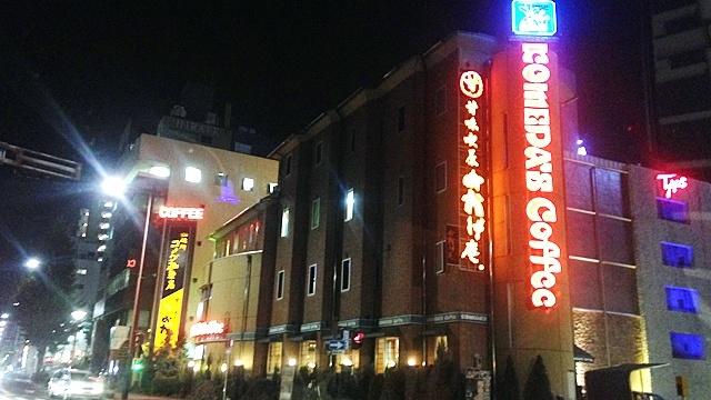 コメダ珈琲店葵店_外観