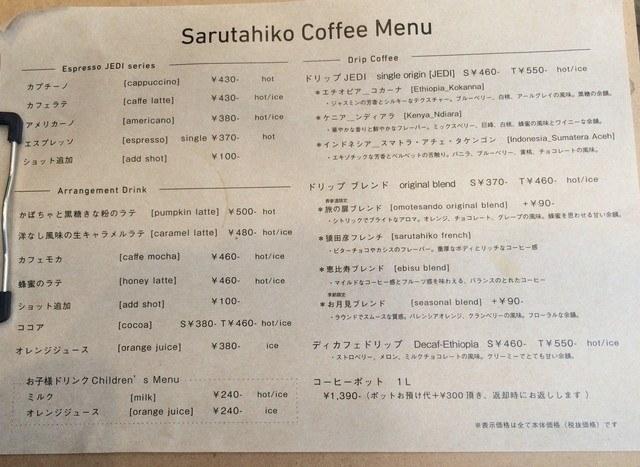 H.I.S.旅と本と珈琲と_menu