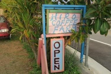 【沖縄・コーヒー農園】ヒロ・コーヒーファーム レポート