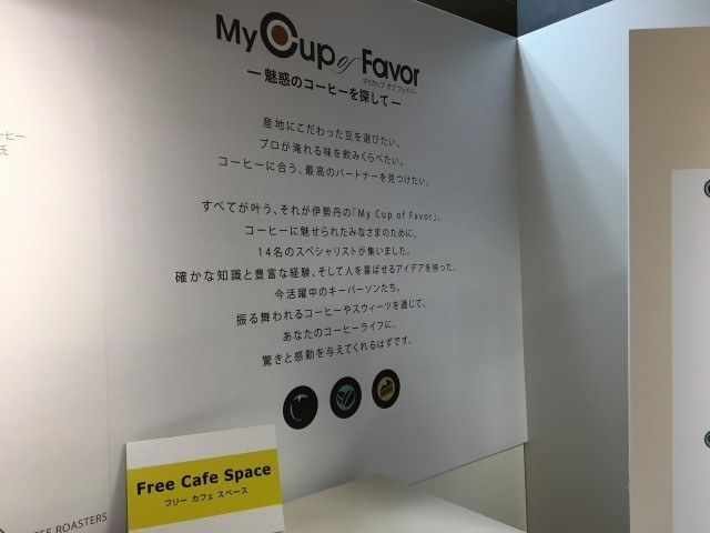 My Cup of Favor_entrance