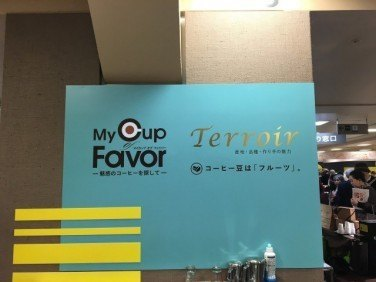 My Cup of Favor -魅惑のコーヒーを探して-