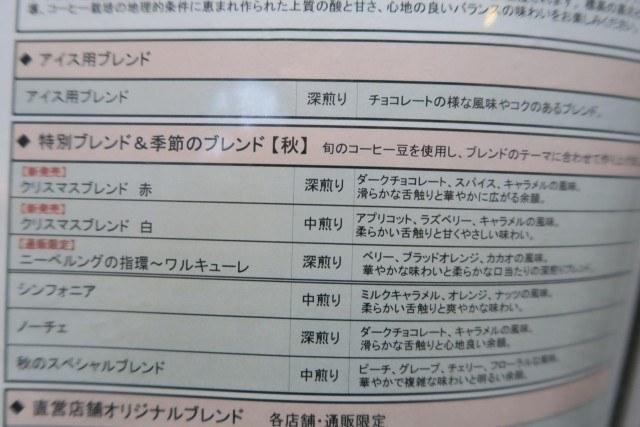 丸山珈琲_軽井沢本店_コーヒーメニュー1