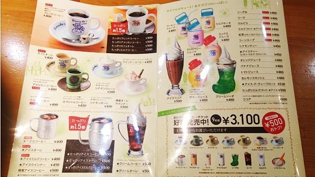 コメダ珈琲店葵店_メニュー
