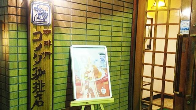 コメダ珈琲店葵店_看板