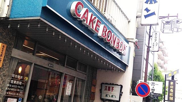BONBON泉本店_看板