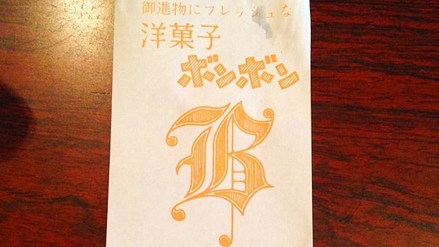 BONBON泉本店_レシート