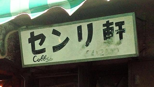 センリ軒_看板