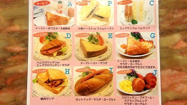 カフェテラスロダン青山店_メニュー2