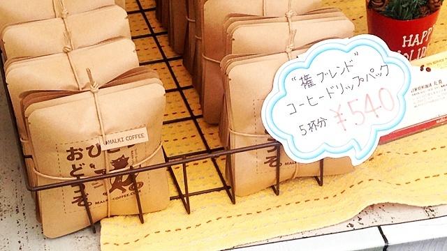 自家焙煎珈琲丸喜_権ブレンドドリップパック