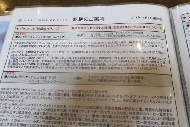 丸山珈琲_軽井沢本店_コーヒーメニュー2