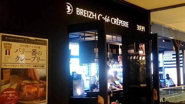 ブレッツカフェ名古屋タワーズプラザ店_看板