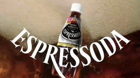 いいなCM サントリー エスプレッソーダ 「コーヒーカップ」篇「射的」篇