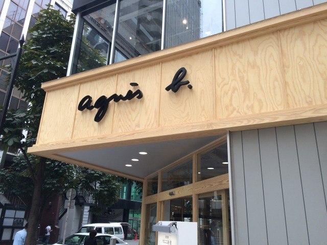 le cafe du jour_agnesb