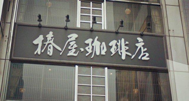 椿屋珈琲店を運営する東和フードサービスとは?