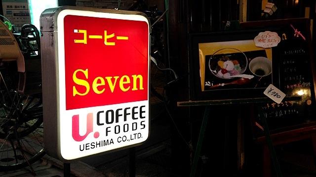 喫茶セブン_看板