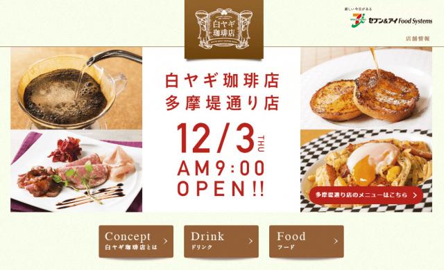 【セブンイレブンのカフェ】白ヤギ珈琲店の東京第1号店がオープン