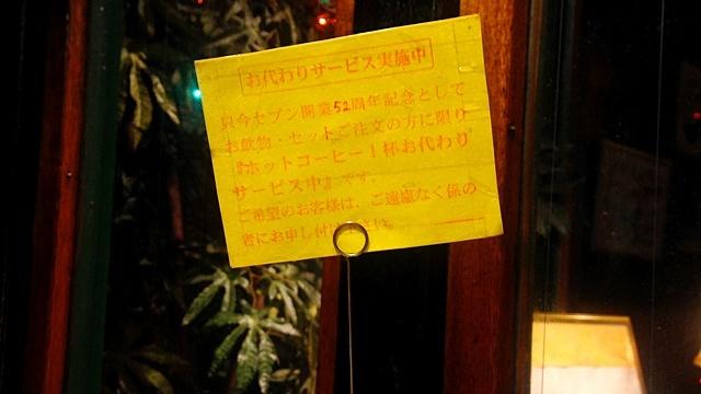 喫茶セブン_お代わりサービス