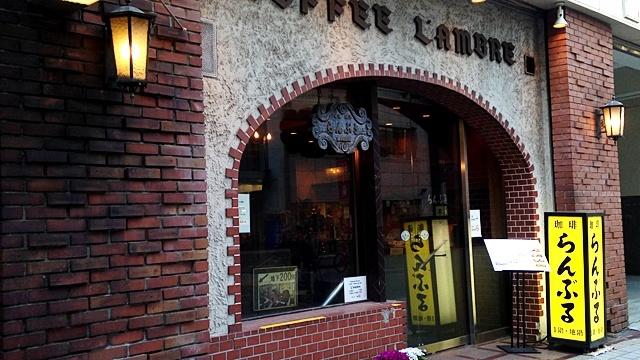 名曲・珈琲新宿らんぶる_入口