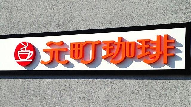 元町珈琲武豊の離れ_看板