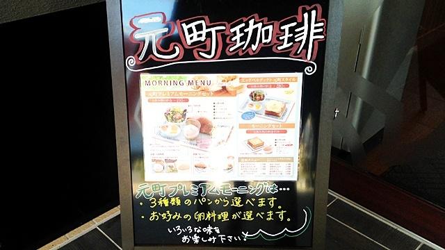 元町珈琲武豊の離れ_メニューボード